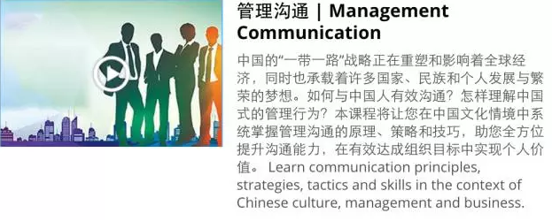 edX推荐网课:Management Communication管理沟通