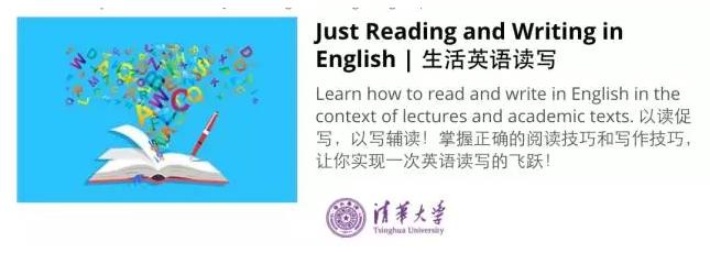 清华大学网络课程推荐:生活英语读写