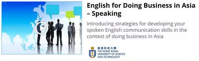 香港科技大学网课推荐:商务英语口语与写作