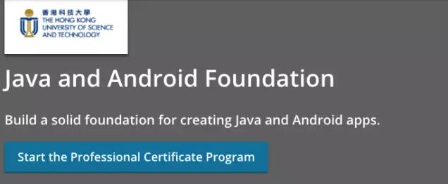 香港科技大学:Java与安卓基础