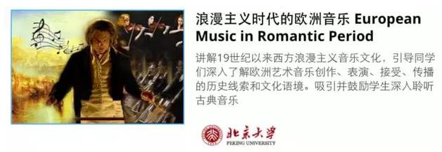 北京大学网课推荐:浪漫主义时代的欧洲音乐