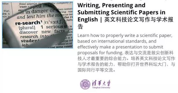清华大学网课推荐:英文科技论文写作与学术报告