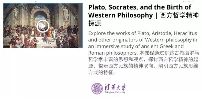 清华大学网课推荐:西方哲学精神探源