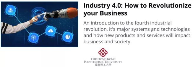 香港理工大学网课推荐:工业4.0—如何革新你的业务