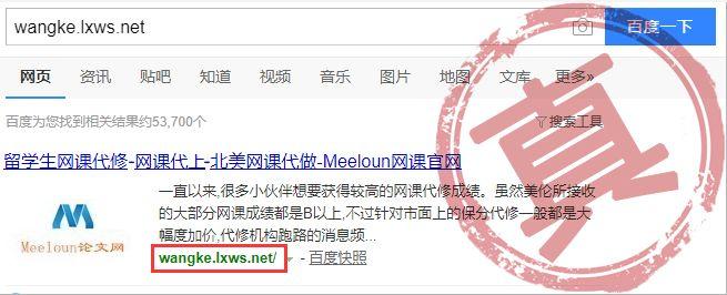 关于Meeloun网课代修官网被镜像攻击的通知